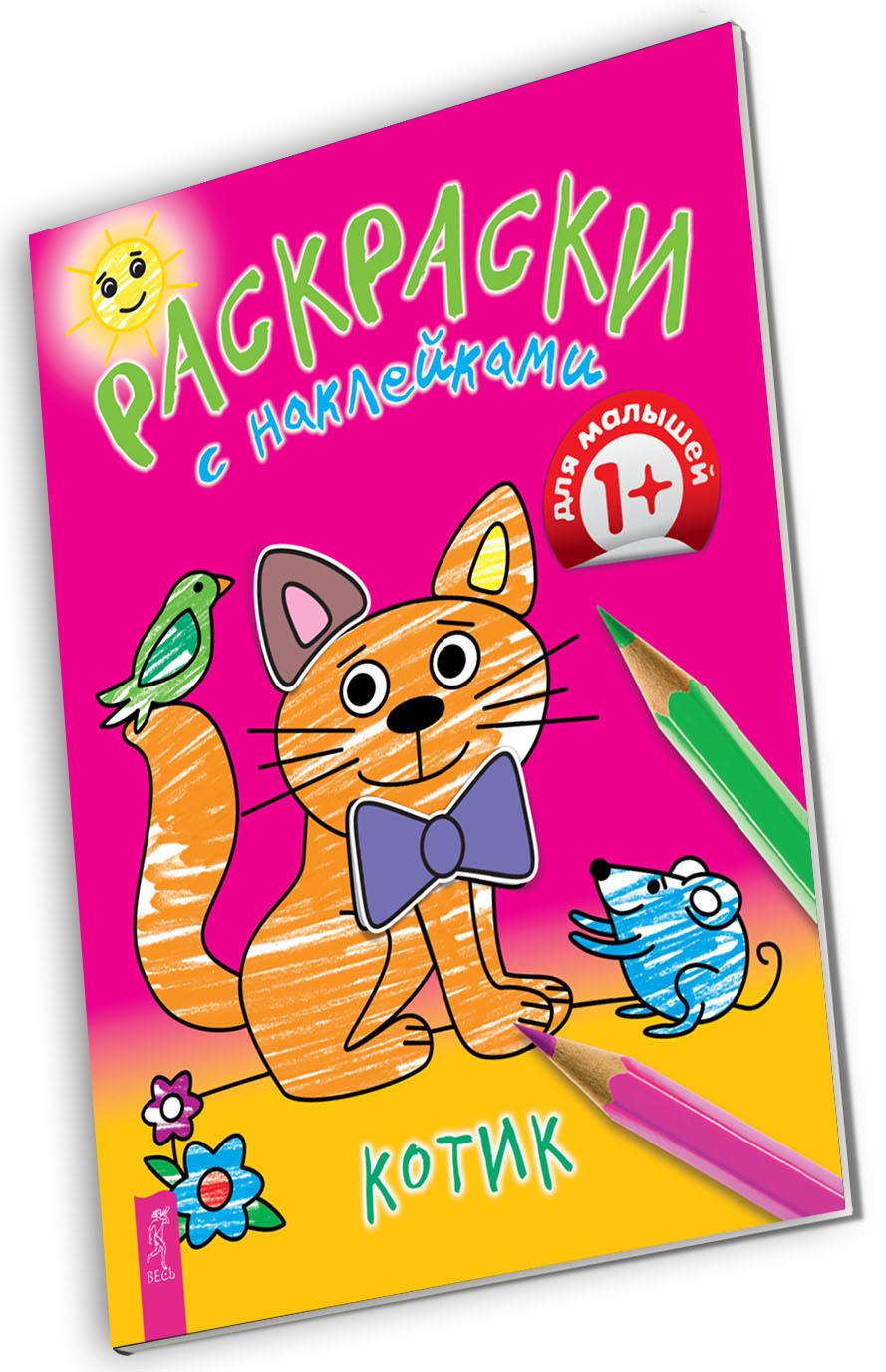 Купить Котик. Раскраска с наклейками