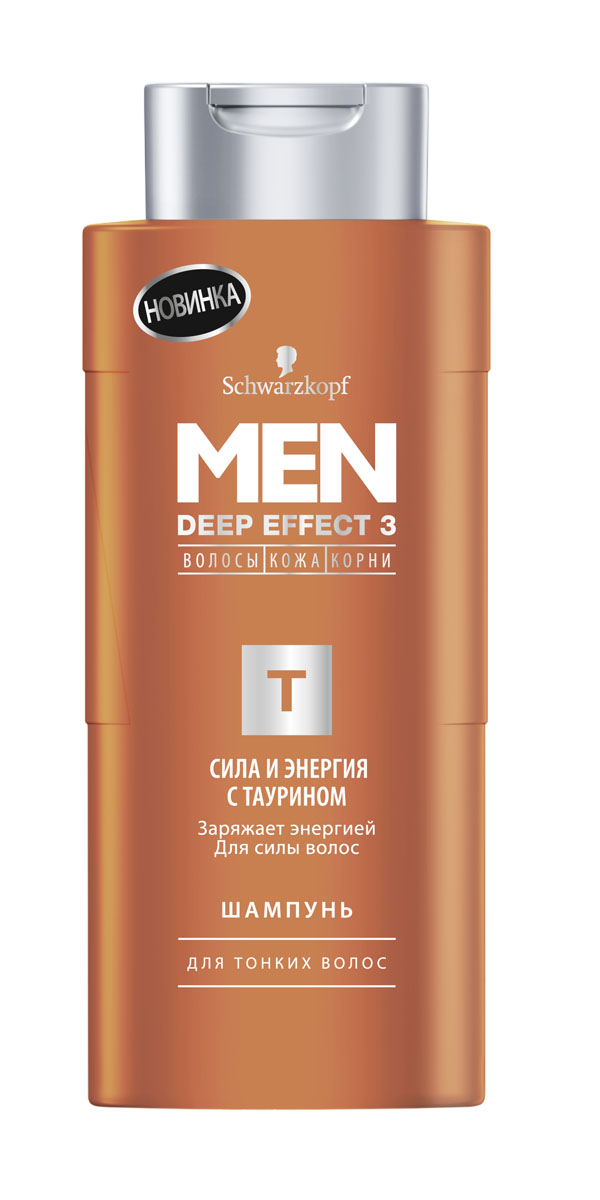 MEN DEEP EFFECT 3 Шампунь Сила и Энергия с таурином, 250 мл9290013Особый шампунь с тройным действием для 100%здорового вида волос.Работает одновременно натрех уровнях: волосы, кожа, корни. Шампунь с таурином для тонких волос пробуждает волосы, заряжая их энергией и жизненной силой. 100% мужской шампунь!- 100% силы волос- Взрывная энергия надолго- Укрепление волос