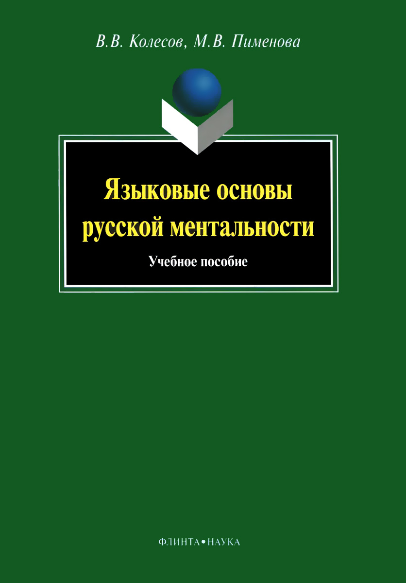 Языковые основы русской ментальности. Учебное пособие