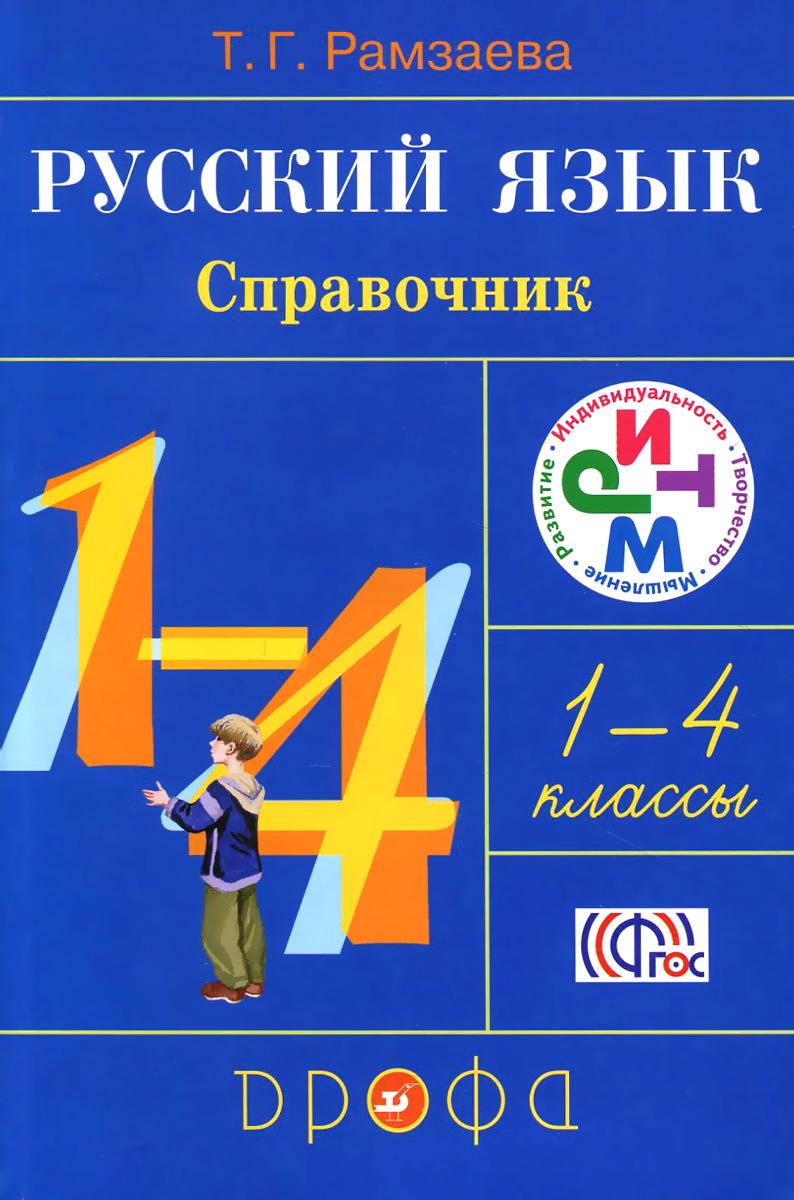 Т. Г. Рамзаева Русский язык. 1-4 классы. Справочник