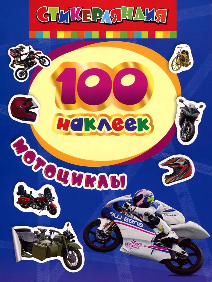 Мотоциклы. 100 наклеек