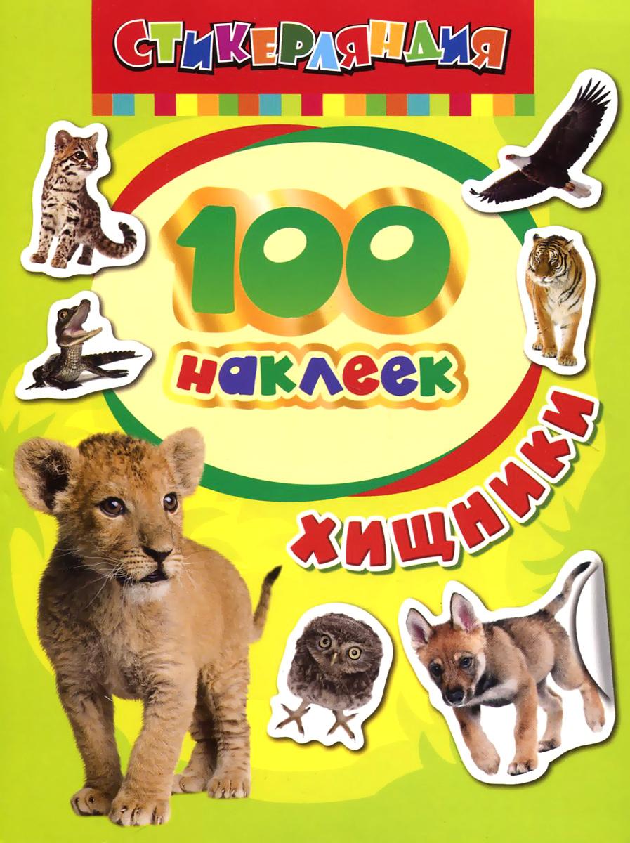 Хищники. 100 наклеек