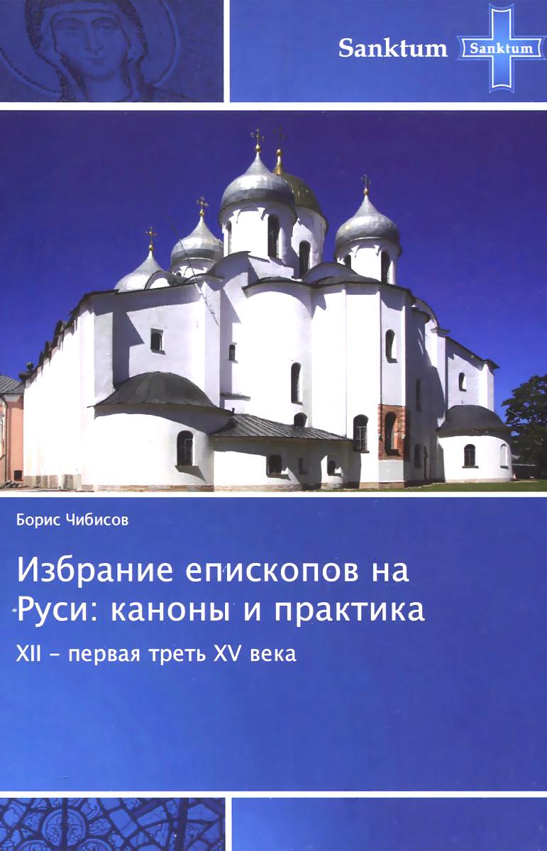 Избрание епископов на Руси. Каноны и практика ХII-первая треть ХV века купить биоптрон в великом новгороде