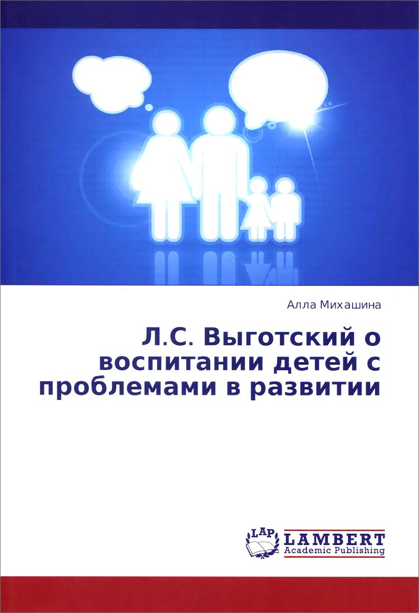 Л. С. Выготский о воспитании детей с проблемами в развитии
