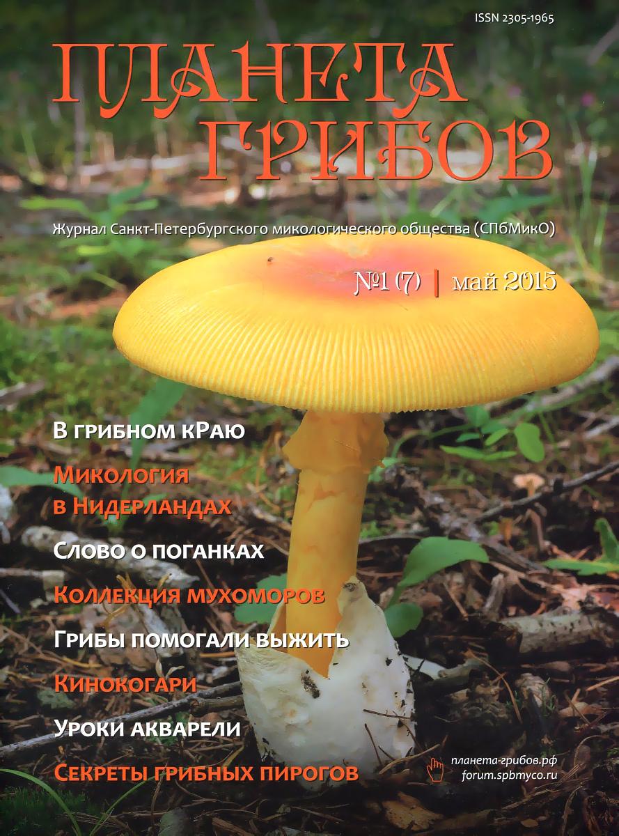 Планета грибов, №1(7), май 2015
