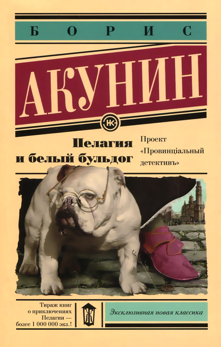 Борис Акунин Пелагия и белый бульдог расследование отца брауна