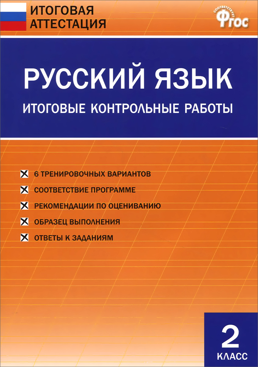 Русский язык. 2 класс. Итоговые контрольные работы ISBN: 978-5-408-02501-5 готовые домашние задания русский язык 5 11 класс