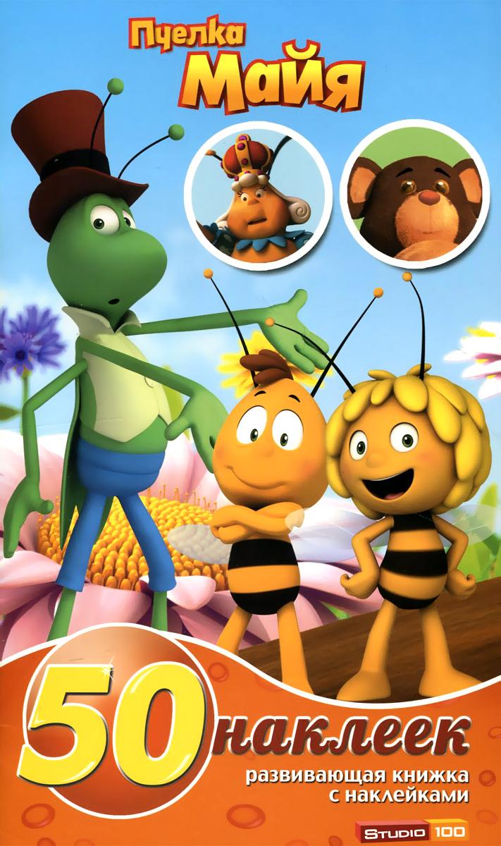 Пчелка Майя. Развивающая книжка-малышка (+ 50 наклеек)