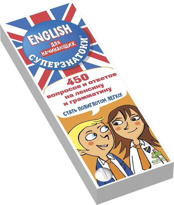 English для начинающих. 450 вопросов и ответов на лексику и грамматику