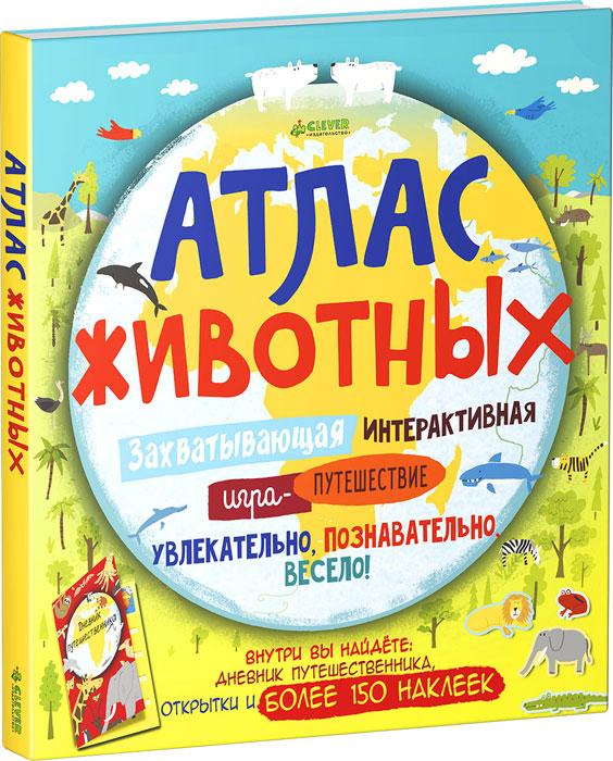 Zakazat.ru: Атлас животных (+ наклейки). Дженни Слейтер