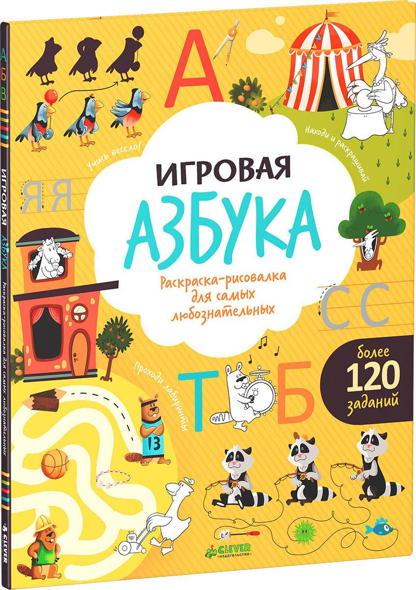 Юлия Шигарова Игровая азбука. Раскраска-рисовалка для самых любознательных юлия шигарова азбука животных блокнот с играми и заданиями