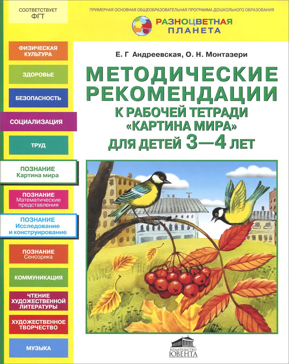 Картина мира. Методические рекомендации к рабочей тетради. Для детей 3-4 лет