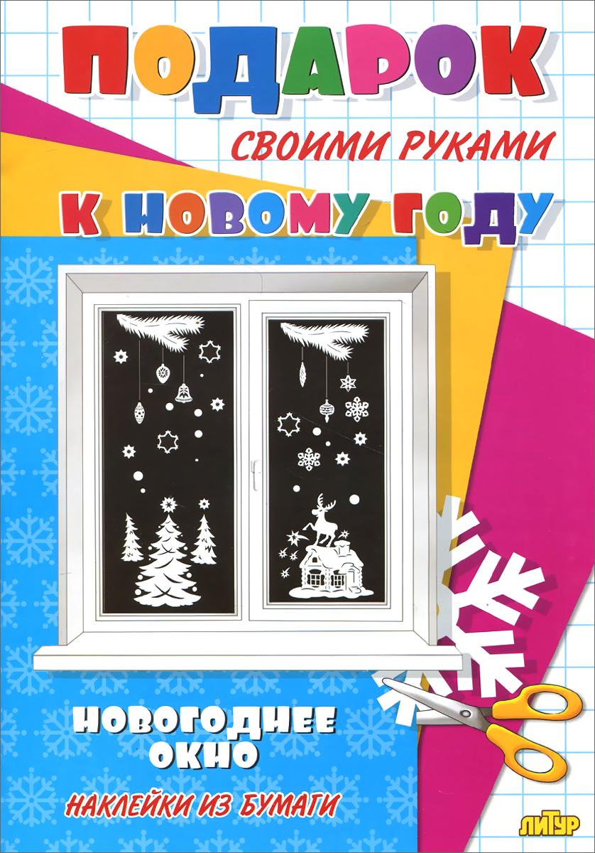 Новогоднее окно. Наклейки из бумаги