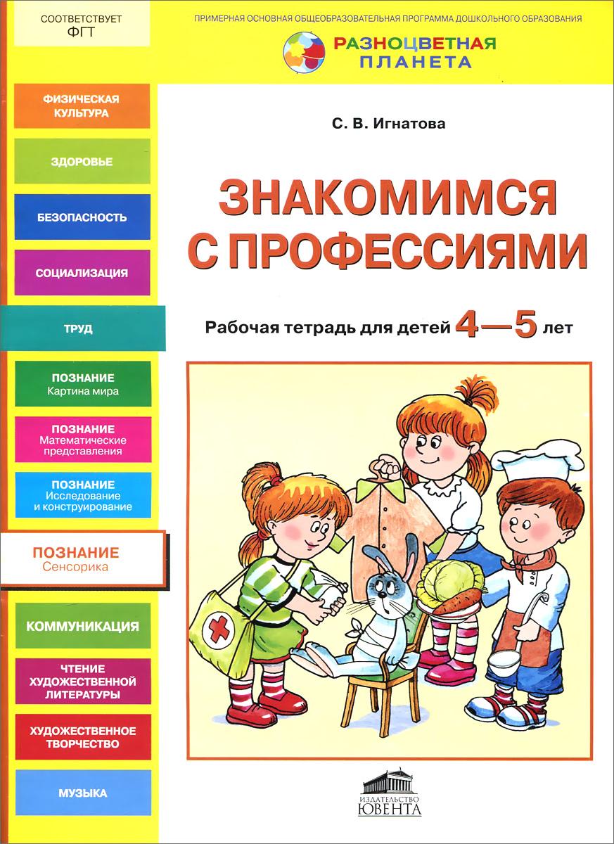 С. В. Игнатова Знакомимся с профессиями. Рабочая тетрадь для детей 4-5 лет