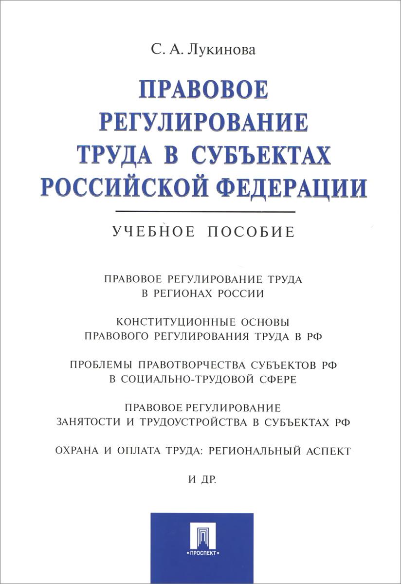 Правовое регулирование труда в субъектах РФ. Учебное пособие