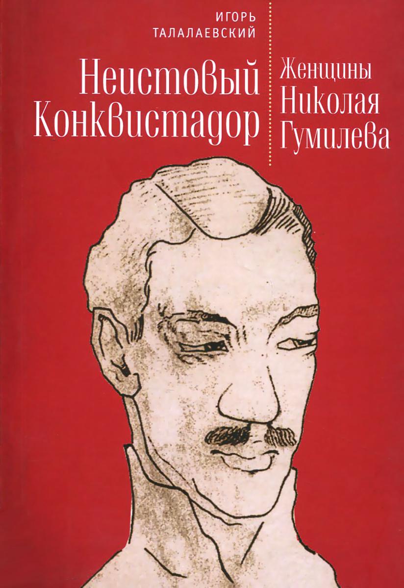 Игорь Талалаевский Неистовый Конквистадор