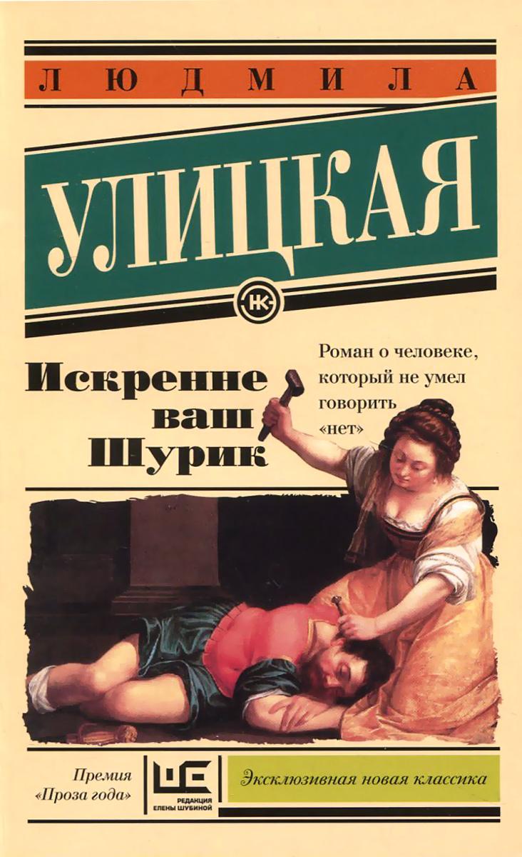 Людмила Улицкая Искренне ваш Шурик