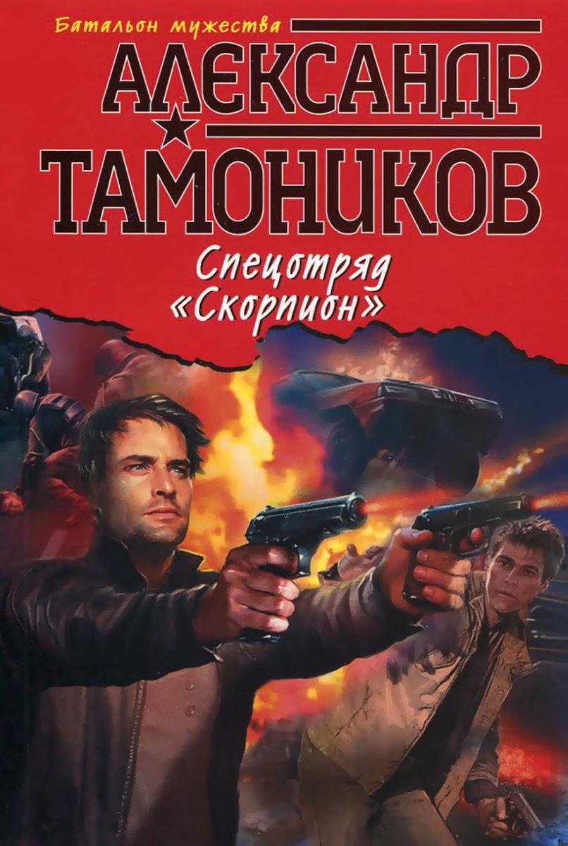 Александр Тамоников Спецотряд Скорпион знак отличный стрелок ркка