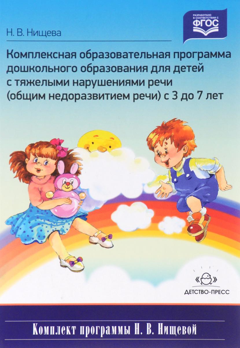 Н. В. Нищева Комплексная образовательная программа дошкольного образования для детей с тяжелыми нарушениями речи (общим недоразвитием речи) с 3 до 7 лет