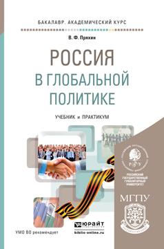Пряхин В.Ф. РОССИЯ В ГЛОБАЛЬНОЙ ПОЛИТИКЕ. Учебник и практикум для академического бакалавриата книги эксмо украина в глобальной политике