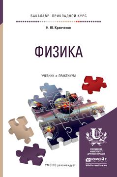 Н. Ю. Кравченко Физика. Учебник и практикум ю н егоров управление маркетингом учебник
