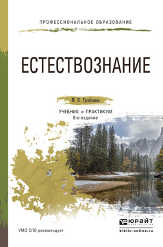 Естествознание. Учебник и практикум. М. К. Гусейханов
