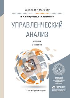 УПРАВЛЕНЧЕСКИЙ АНАЛИЗ 2-е изд., пер. и доп. Учебник для бакалавриата и магистратуры