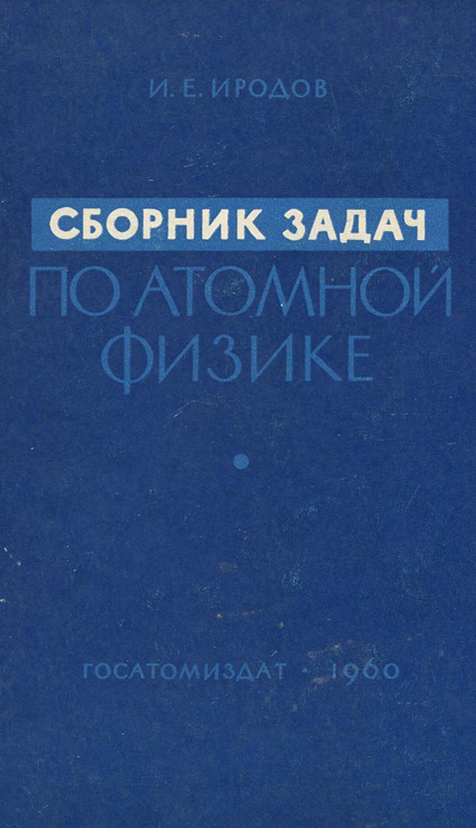 Сборник задач по атомной физике. Учебное пособие