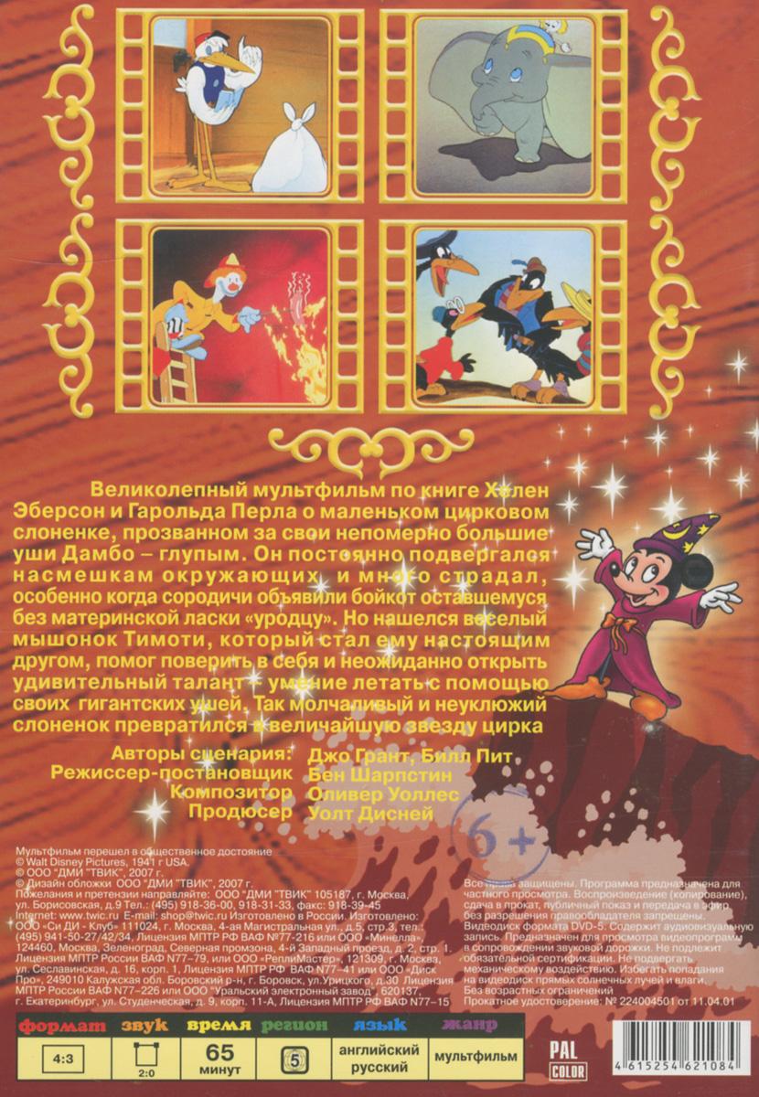 Дамбо Walt Disney Pictures