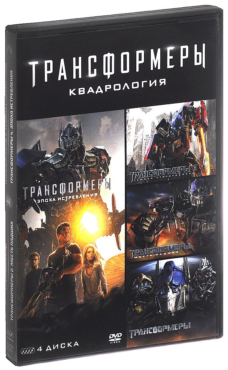 Трансформеры: Квадрология (4 DVD) все о выращивании огурцов dvd