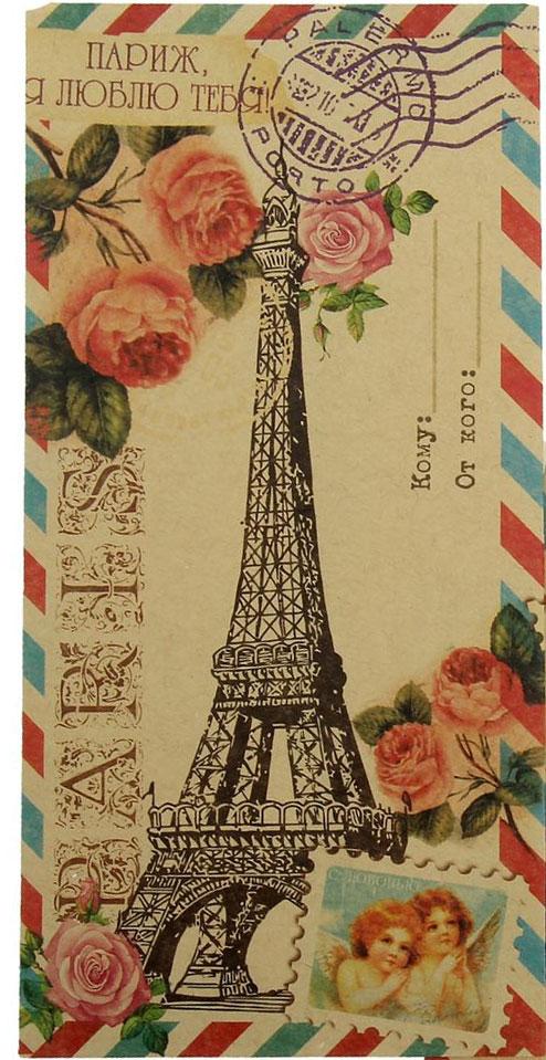 Конверт подарочный Sima-land Париж, я люблю тебя! кармашки на стену sima land люблю школу цвет красный желтый коричневый 5 шт