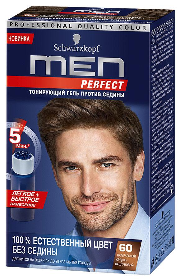 Тонирующий гель для мужчин Men Perfect 60. Натуральный средне-каштановый9353220Men Perfect - ухаживающий тонирующий гель,разработанный специально для мужчин, который позволяет естественным образом скрыть первую седину. Формула геля соответствует исходному натуральному цвету Ваших волос, делая факт окрашивания незаметным для