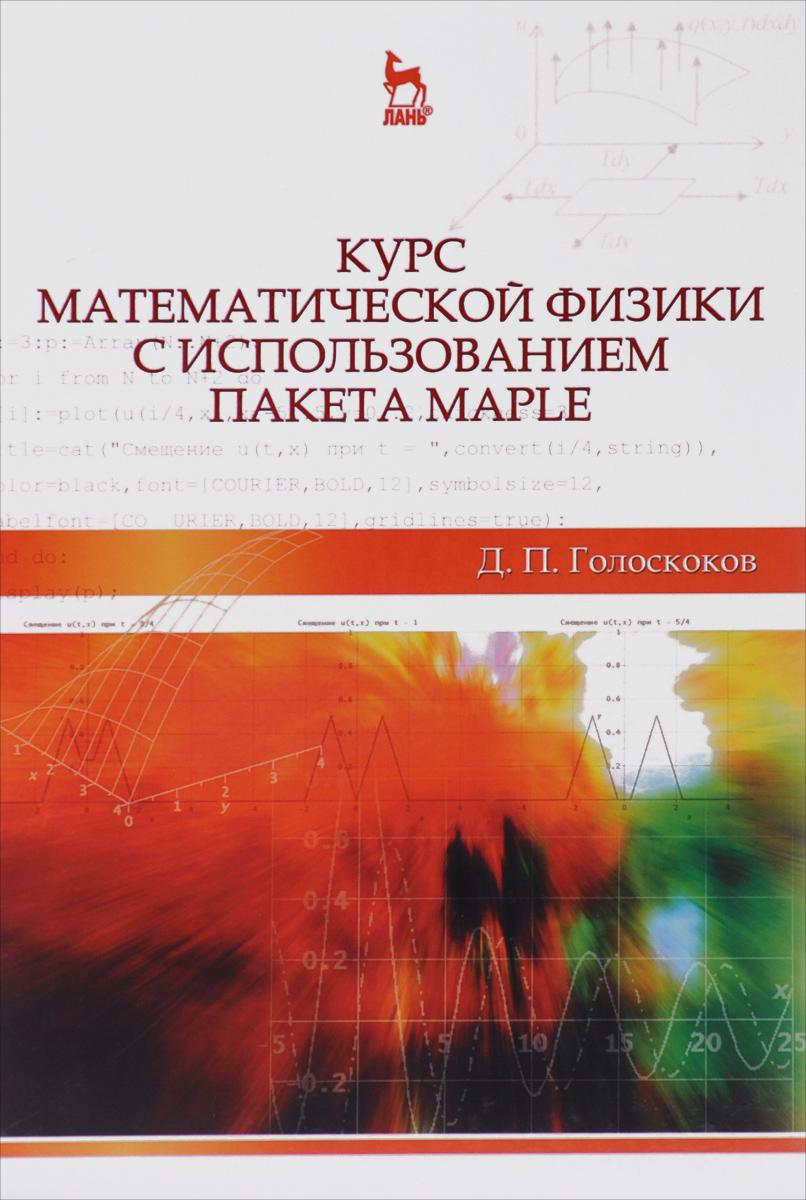 Д. П. Голоскоков Курс математической физики с использованием пакета Maple. Учебное пособие proac response d 48 maple
