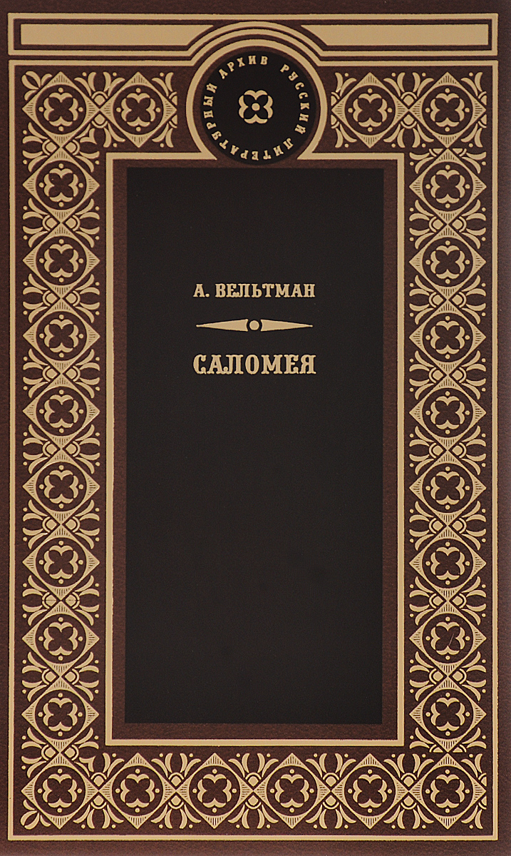 А. Вельтман Саломея. Приключения, почерпнутые из моря житейского порок и добродетель