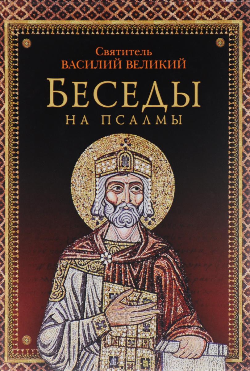 Святитель Василий Великий, архиепископ Кесарии Каппадокийской Беседы на псалмы псалтырь псалмы святого пророка и царя давыда