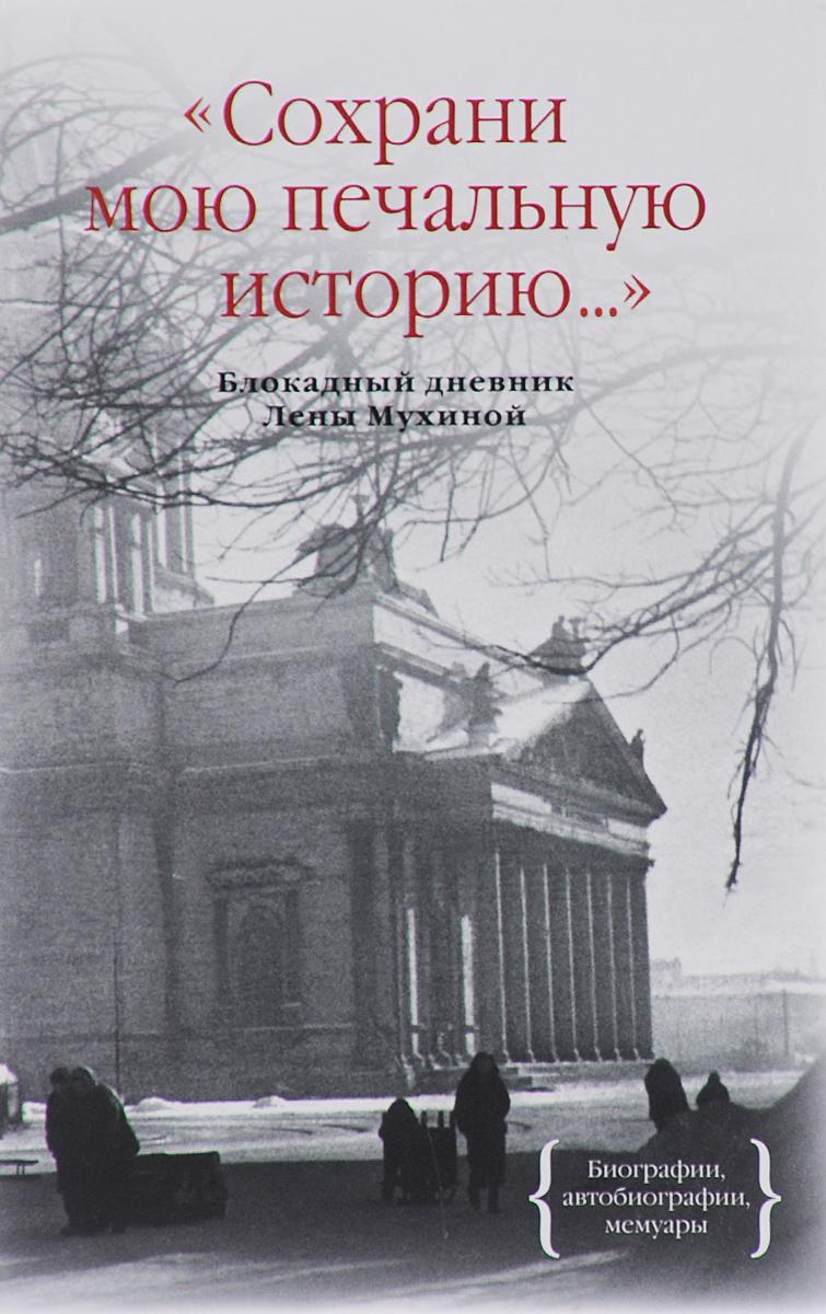 Лена Мухина Сохрани мою печальную историю.... Блокадный дневник Лены Мухиной гекатомба блокадный дневник