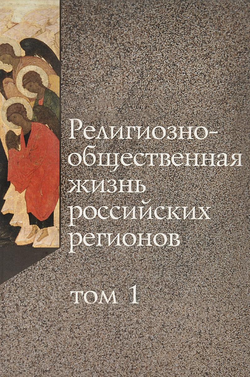 Религиозно-общественная жизнь российских регионов. Том 1