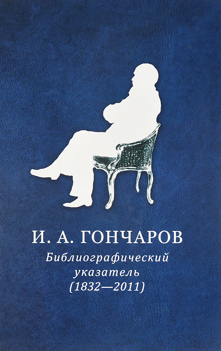 И. А. Гончаров. Библиографический указатель (1832-2011)