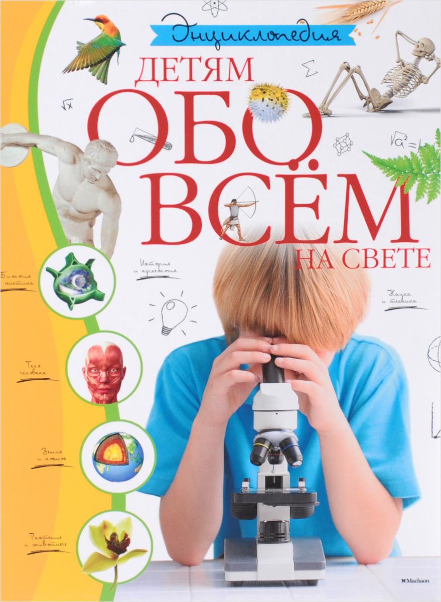 Детям обо всём на свете. Энциклопедия томас канаван тело человека энциклопедия для маленьких почемучек
