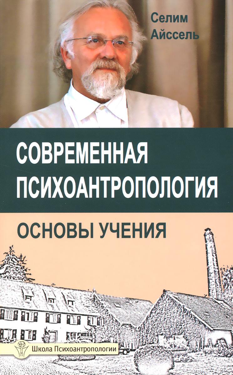 Современная психоантропология. Основы Учения. Айссель Селим