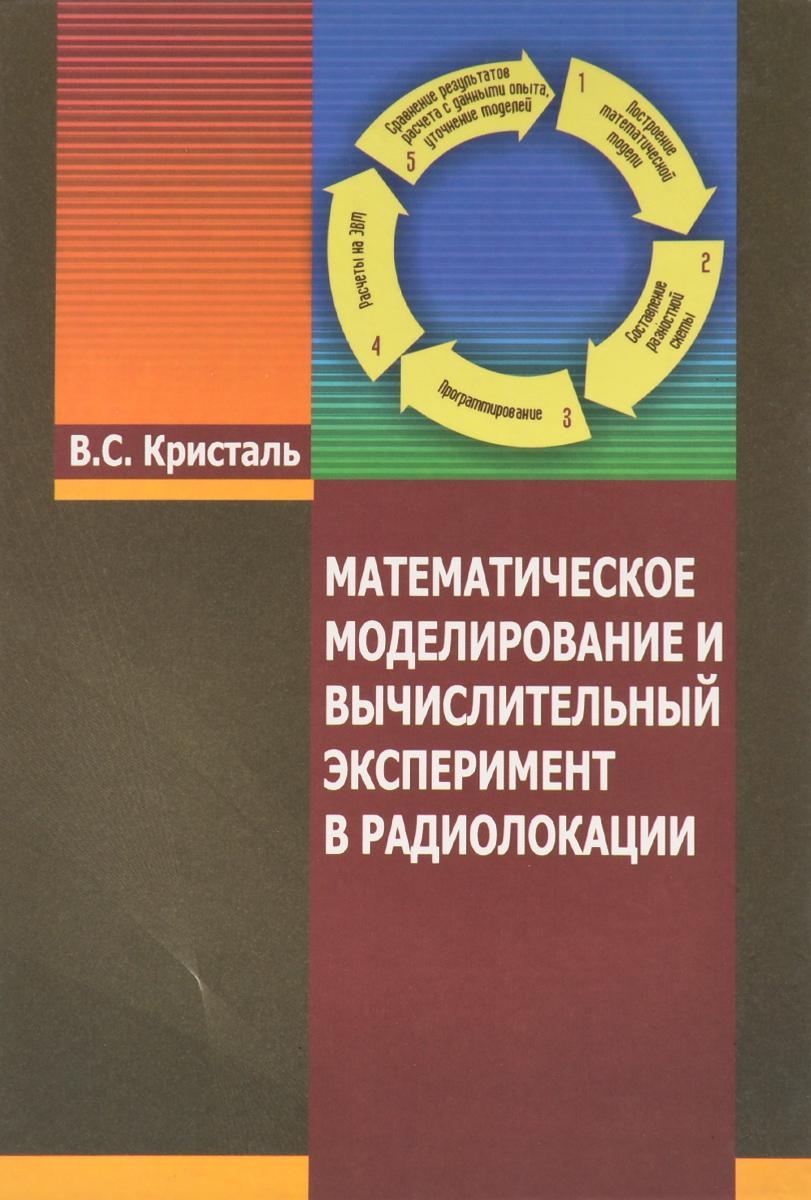 Zakazat.ru: Математическое моделирование и вычислительный эксперимент в радиолокации. В. С. Кристаль