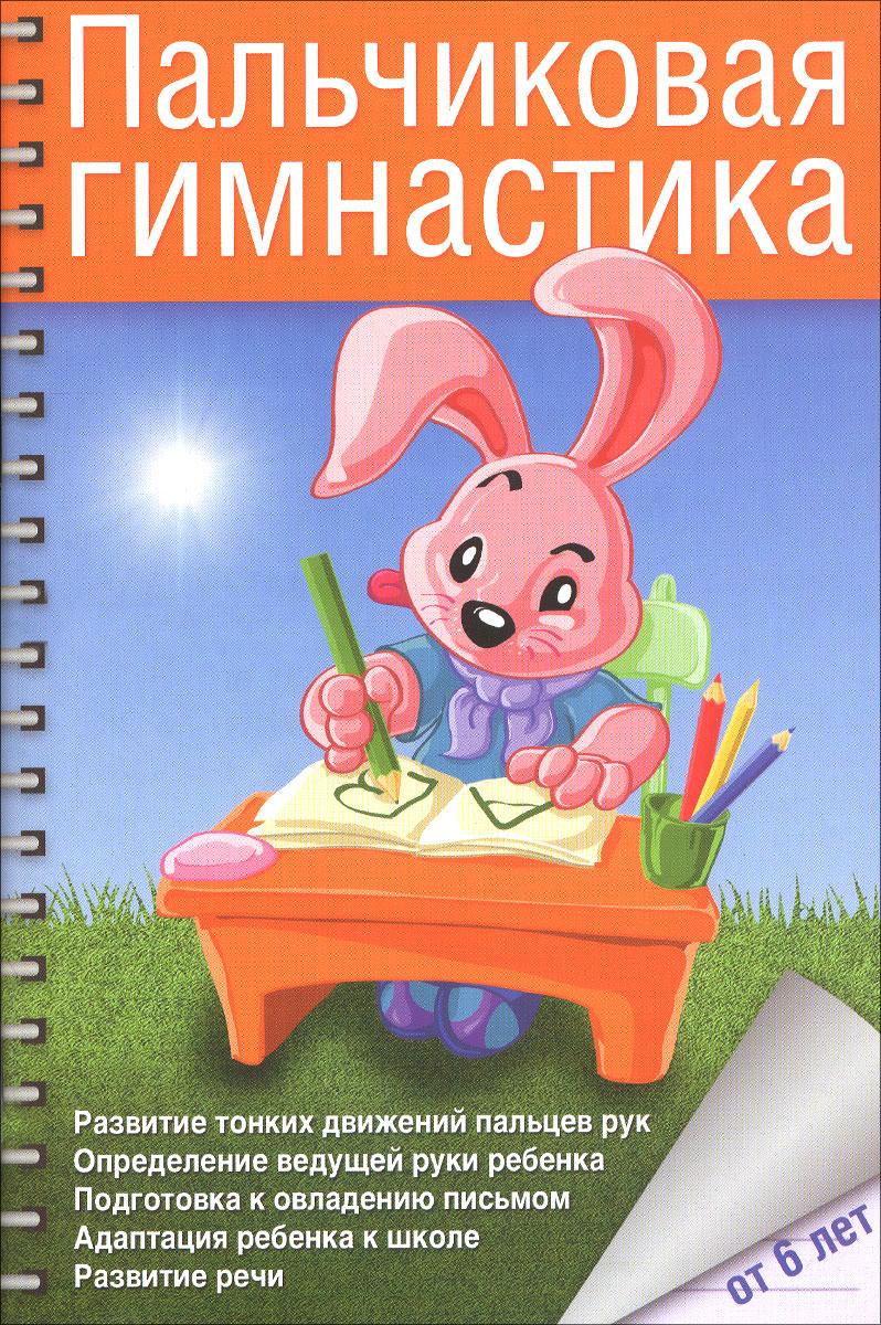 Пальчиковая гимнастика с предметами. Определение ведущей руки и развитие навыков письма у детей 6-8