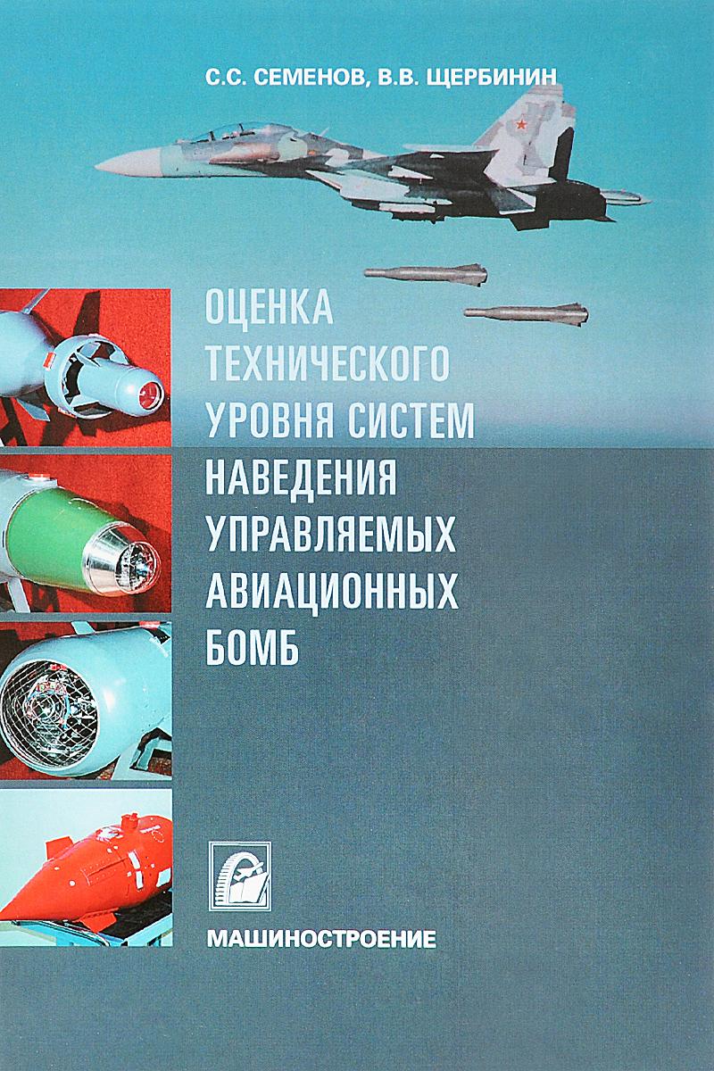Семенов С.С., Щербинин В.В. Оценка технического уровня систем наведения управляемых авиционных бомб