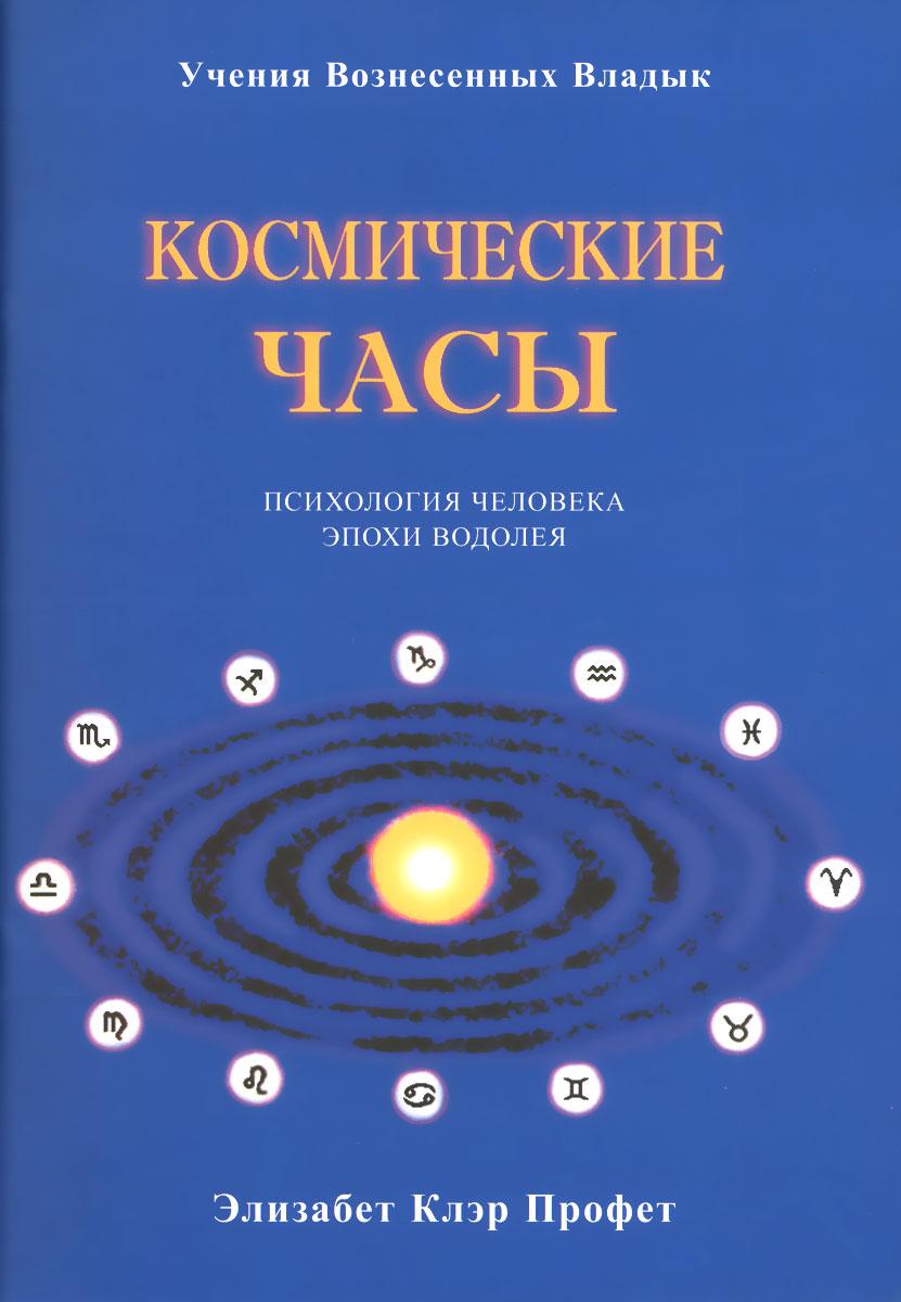 Космические часы. Психология человека к эпохе Водолея. Э. К. Профет