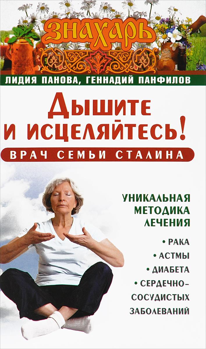 Врач семьи Сталина. Дышите и исцеляйтесь! Уникальная методика лечения рака, астмы, диабета, сердечно-сосудистых заболеваний