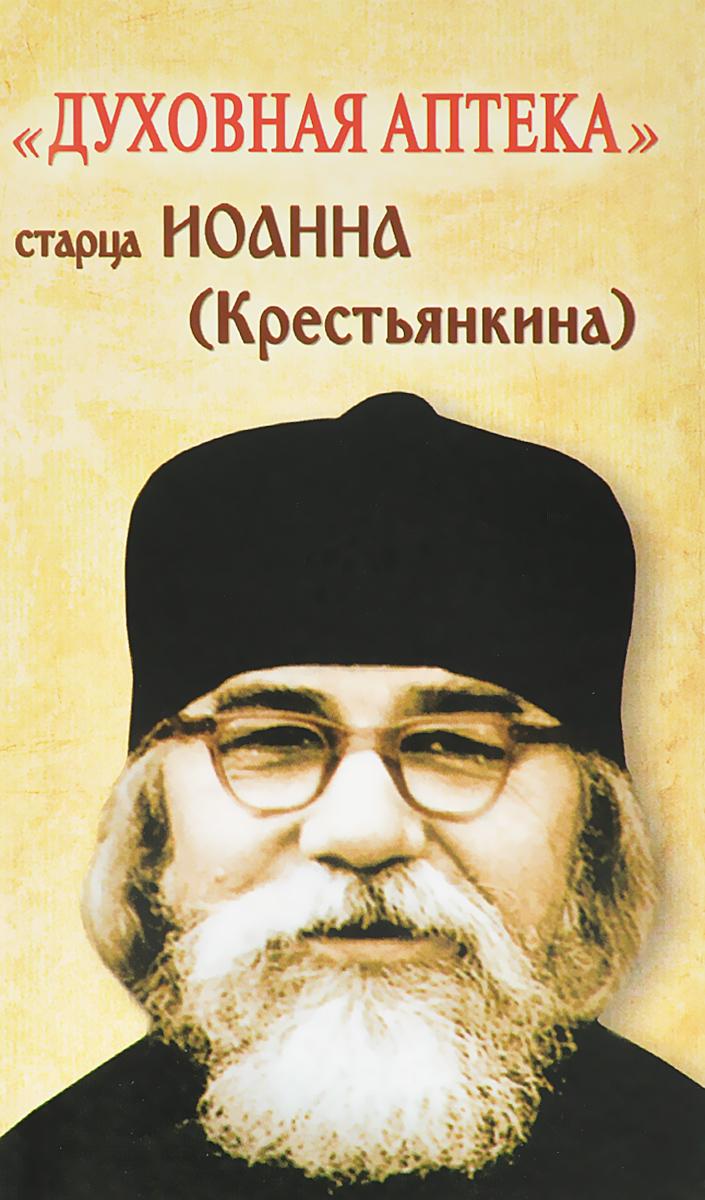 Духовная аптека старца Иоанна (Крестьянкина) hiper vrp