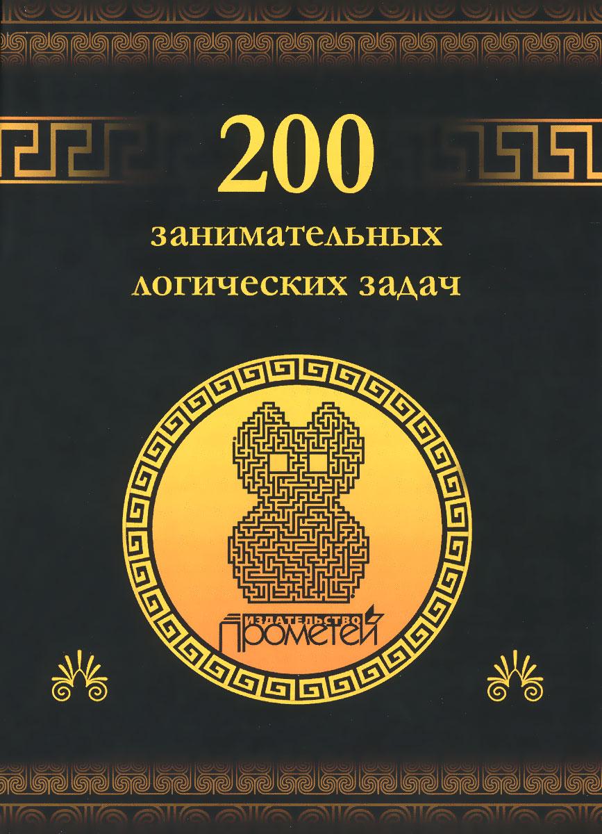 Д. А. Гусев 200 занимательных логических задач 200 здоровых навыков которые помогут вам правильно питаться и хорошо себя чувствовать