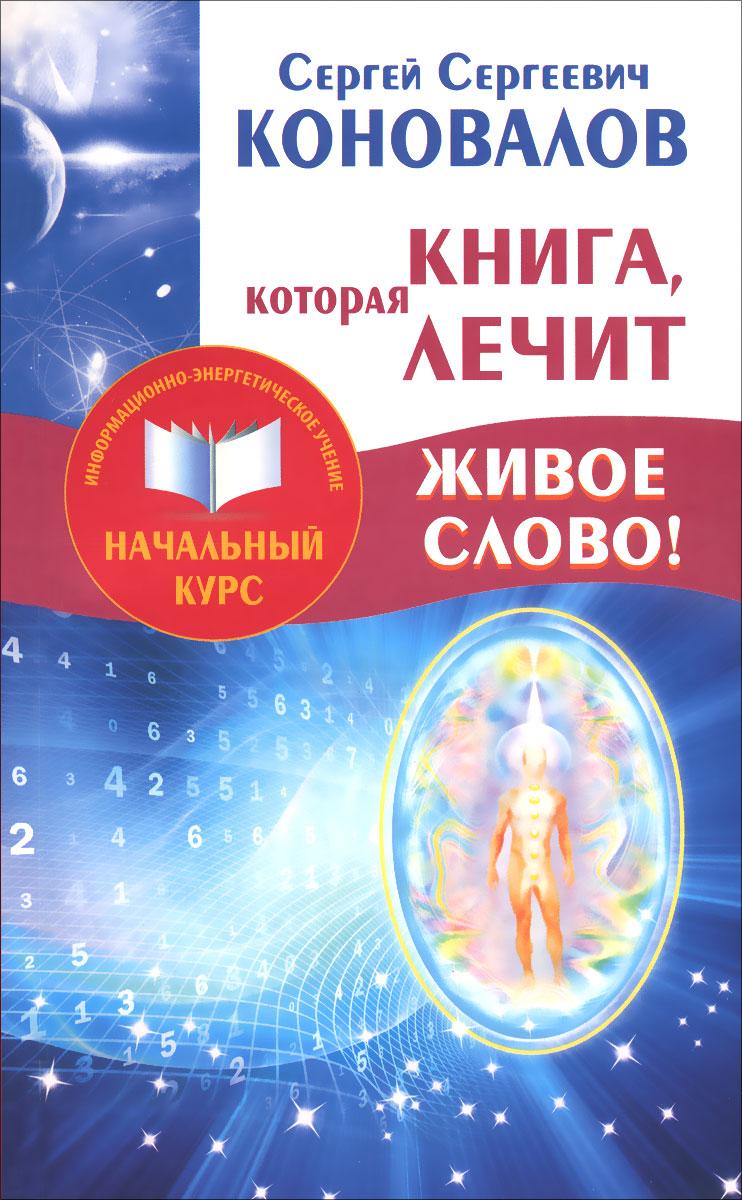 Книга, которая лечит. Живое Слово! Информационно-энергетическое Учение. Начальный курс