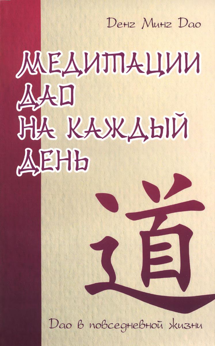 Медитации Дао на каждый день. Дао в повседневной жизни. Денг Минг Дао