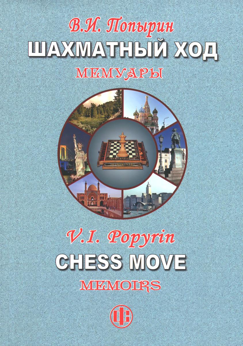В. И. Попырин Шахматный ход. Мемуары шахматный решебник книга а мат в 1 ход